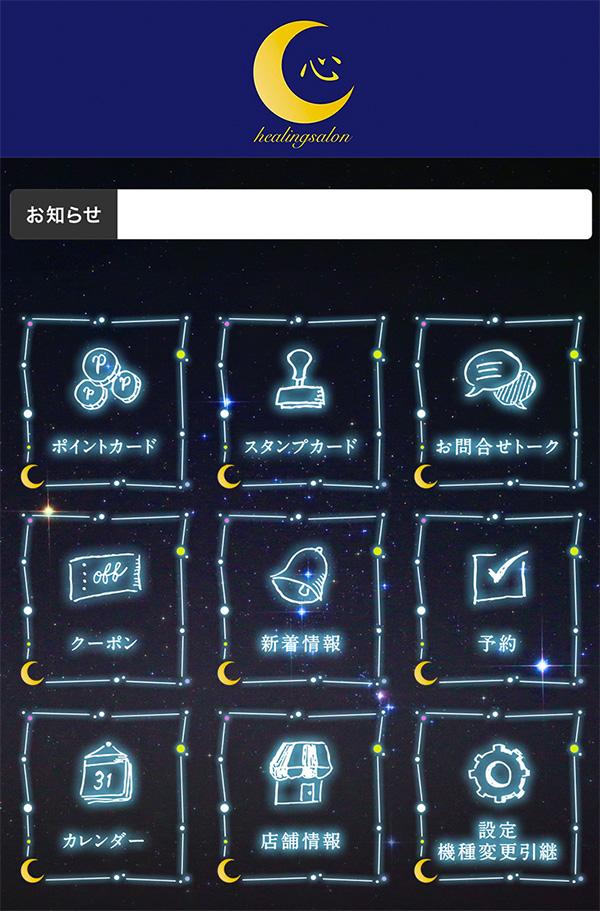 公式アプリのイメージ画面