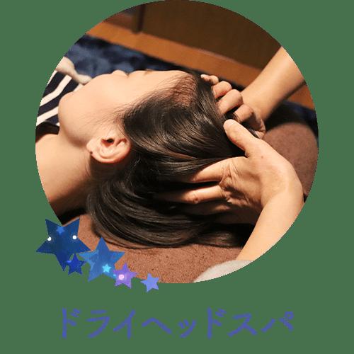 久留米の睡眠改善専門店 healingsalon 心はドライヘッドスパ協会認定サロン